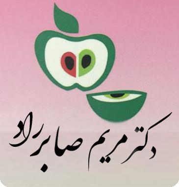 کلینیک زیبایی دکتر مریم صابرراد